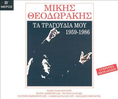 Ta Tragoudia Mou, 1959-1986, Vol. 2