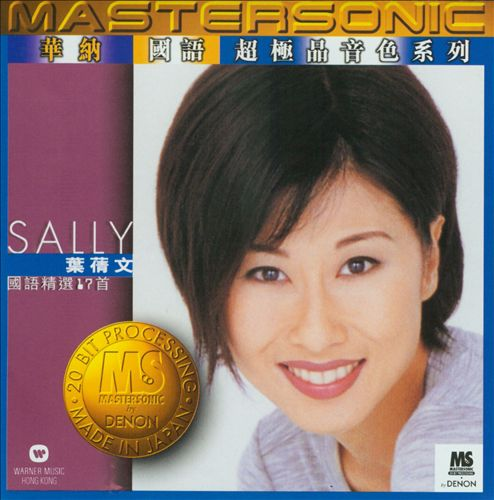 Sally Yeh Mandarin 24K Mastersonic Compilation
