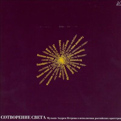 Sotvoreniye Sveta (Creation Of The Light): Russian Orchestras Play Andrew Petrov's Music