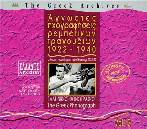 Unknown Recordings of Rebetiko Songs: 1922-1940, Vol. 12