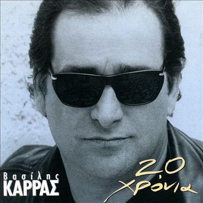 20 Hronia Vasilis Karras