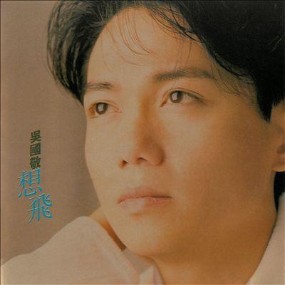 Xiang Fei