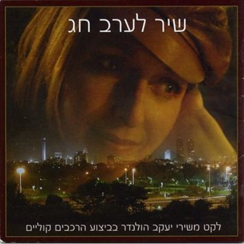 Songs of Ya'akov Hollander
