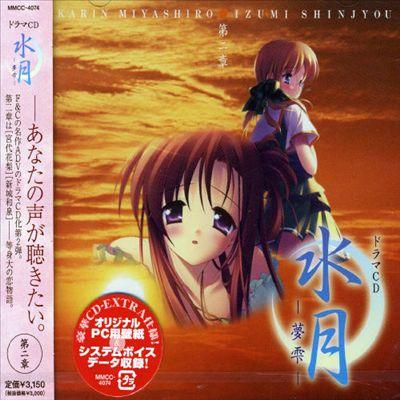 Suigetsu: Yume Shizuku, Vol. 2