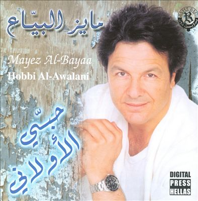 Houbbi Al Awwalani