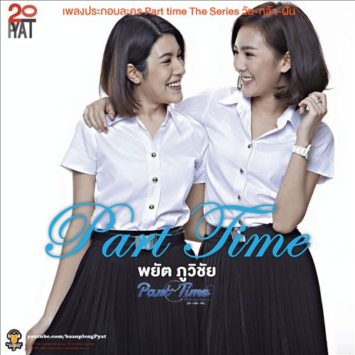 Part Time [From