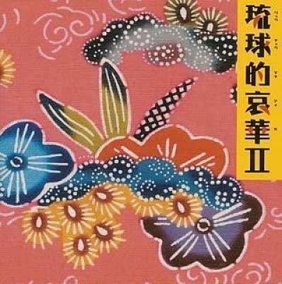 Ryukyuteki Aika, Vol. 2