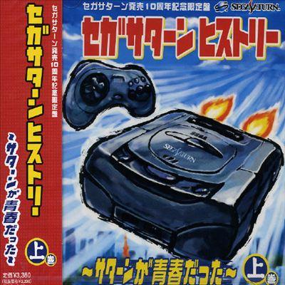 Sega Saturn History, Vol. 1