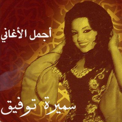 Best of Samira Tawfik, Vol. 1