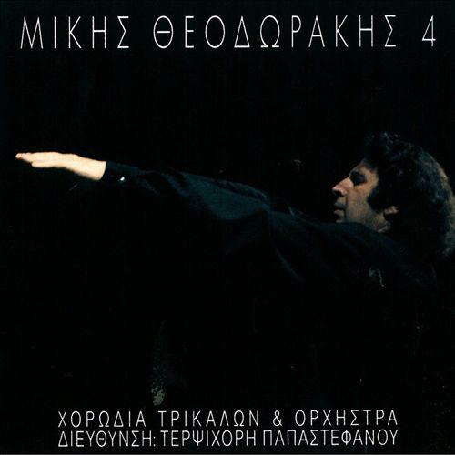 Mikis Theodorakis & Chorodia Trikalon 4