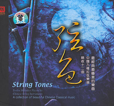 String Tones: A Collection of Beautiful Chinese Music