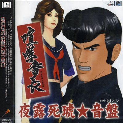 Kenka Bancho: Yoroshiku Onban