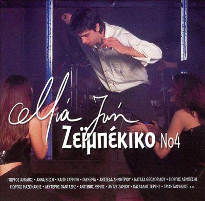 Mia Zoi Zeimbektko, No. 4