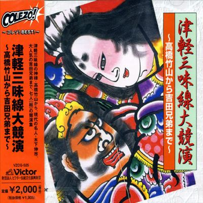 Japanese Tsugaru Shamisen