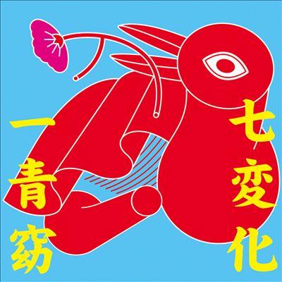 Shichihenge