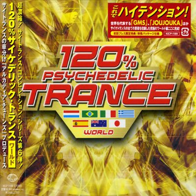 120% Psychedelic Trance: World Best Version, Vol. 1