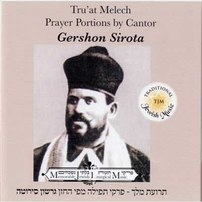 Tru'at Melech Prayer Portions