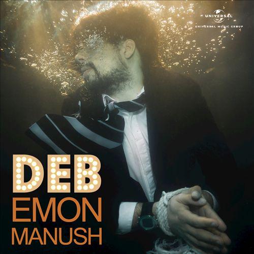 Emon Manush