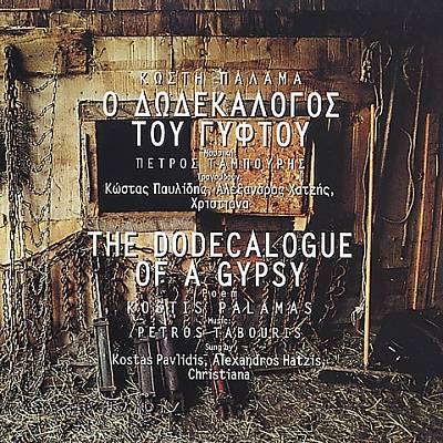 Dodecalogue of a Gypsy