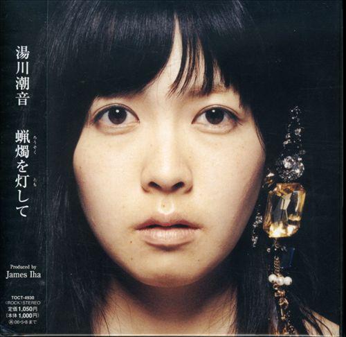 Rosokuwo Tomoshite
