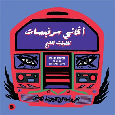 Aghane Servicet: Al Hajj Transportation
