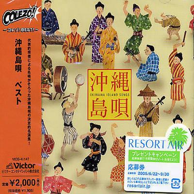 Okinawa Shimauta Best