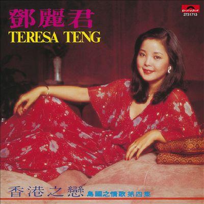 BTB: Dao Guo Zhi Qing Ge Di Si Ji Xiang Gang Zhi Lian