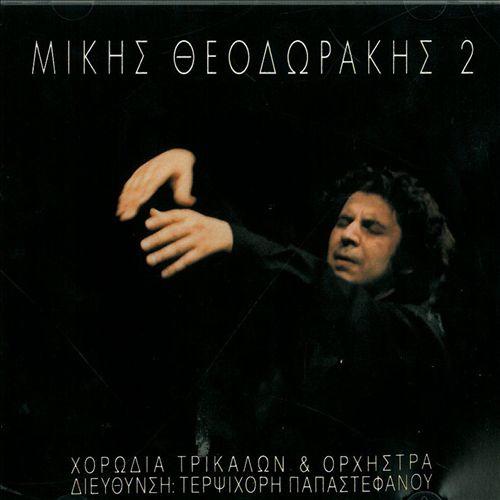 Mikis Theodorakis & Chorodia Trikalon 2