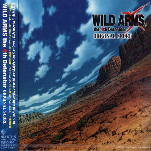 Wild Arms: The Force Detonator