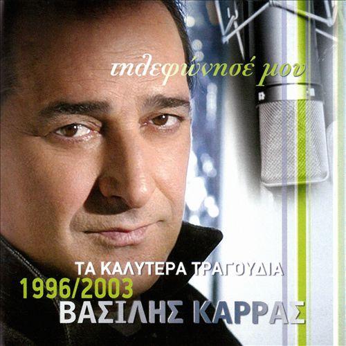 Tilefonise Mou: Ta Kalitera Tragoudia, 1996-2002