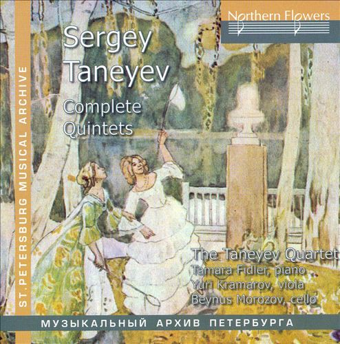 Sergey Taneyev: Complete Quintets