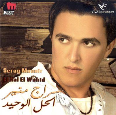 El Hal El Wahid