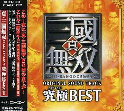 Shinsango Kumuso: Ultimate Best