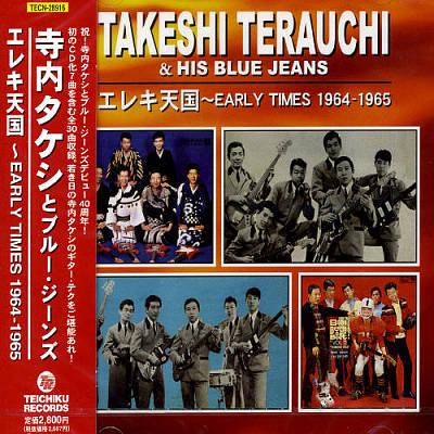 Ereki Tengoku: Early Times 1964 - 1965