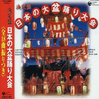 Japanese Bon Dance