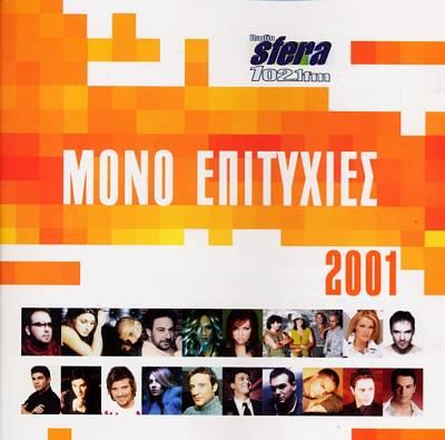 Mono Epitihies 2001
