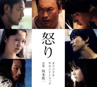 Ikari (Rage) [Original Soundtrack]