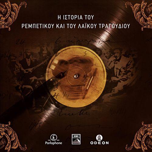 I Istoria Tou Rebetikou Ke Tou Laikou Tragoudiou, Vol. 20
