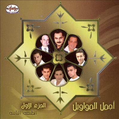 Ajmal El Mawweel 1
