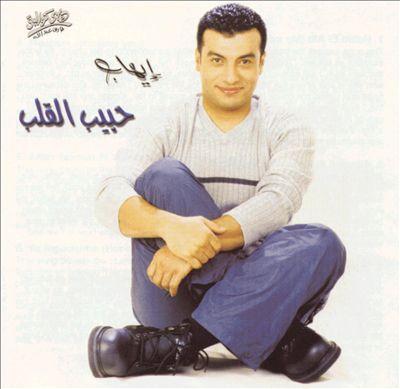 Habib el Alb