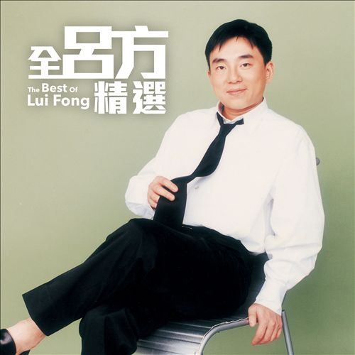 Lui Fong: Greatest Hits