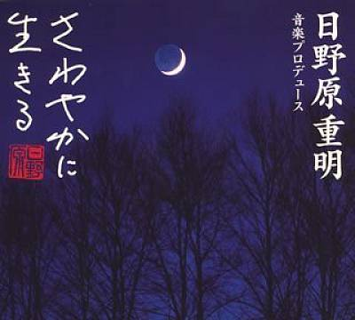 Sawayakani Ikiru Ongaku Series: Yasuragi Hen