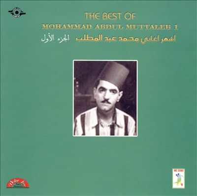 The Best of Mohammad Abdul Muttaleb, Vol. 1