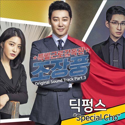 Special Labor Inspector, Mr. Jo [Original Television Soundtrack], Pt. 3