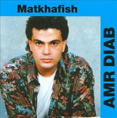Matkhafish