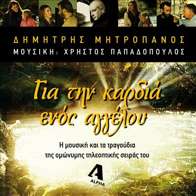 Gia Tin Kardia Enos Aggelou