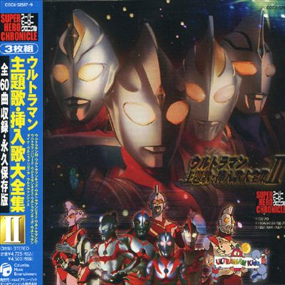 Ultraman: Songs Complete, Vol. 2