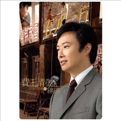 Qiu Shi Pian Pian