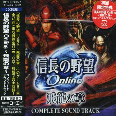 Nobunaga's Ambition Online/Hiryuu No Shou