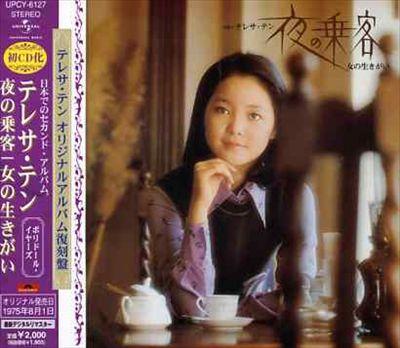 Yorunojokyaku/Onnano Ikigai